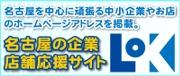 名古屋を中心に頑張る中小企業や店舗のHPアドレスを掲載