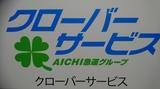 クローバーサービス.JPG