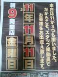 20111111090559.jpg