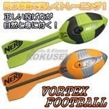 vortex-football-5.jpg